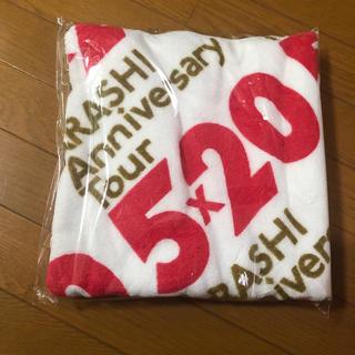 アラシ(嵐)の5×20 バスタオル(アイドルグッズ)