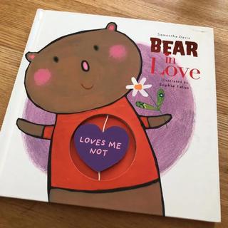 洋書 こどもえほん BEAR in LOVE(洋書)