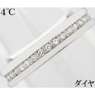 ヨンドシー(4℃)の4℃ ダイヤ Pt950 プラチナ リング 指輪 ハーフエタニティ 8号(リング(指輪))