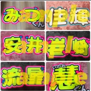ジャニーズ団扇屋さん オーダーメイド(アイドルグッズ)