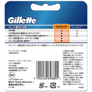 ジレ(gilet)のジレット プログライドパワー 替刃8個入りです。(日用品/生活雑貨)