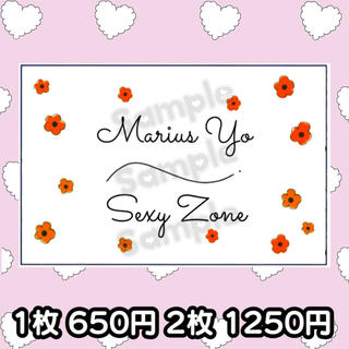 セクシー ゾーン(Sexy Zone)のカラーキンブレシート 「マリウス葉」 既製品 ♡即購入、即発送◎ インスタ映え!(アイドルグッズ)