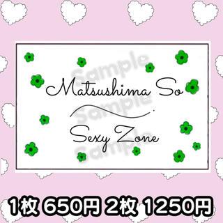 セクシー ゾーン(Sexy Zone)のカラーキンブレシート 「松島聡」 既製品 ♡即購入、即発送◎ インスタ映え!(アイドルグッズ)