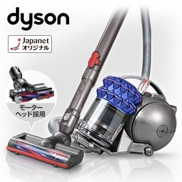 Dyson(ダイソン)のダイソン DC63モーターヘッド ブルー/アイアン DC63 MH SB MO スマホ/家電/カメラの生活家電(掃除機)の商品写真