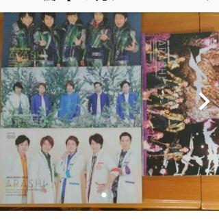 嵐 【バラ売りOK】No.67~75   9冊(アイドルグッズ)
