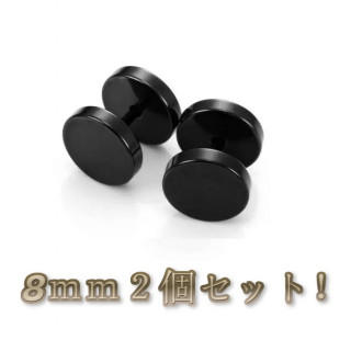 お得な2個セット✨激売れ!!ダンベルピアス ワンオク愛用 8mm ブラック(ピアス)