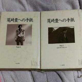 尾崎豊への手紙 vol.1と2   2冊セット(ミュージシャン)