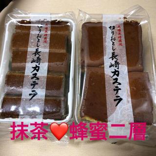 平成最後のsale27日まで❤長崎切りおとしカステラ❤ 抹茶&蜂蜜二層