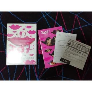 ヤマシタトモヒサ(山下智久)の山下智久 山P エロP 通常 DVD(アイドルグッズ)