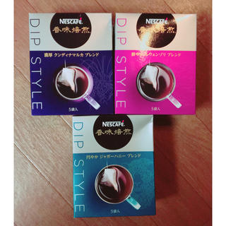ネスレ(Nestle)の香味焙煎 コーヒー(コーヒー)