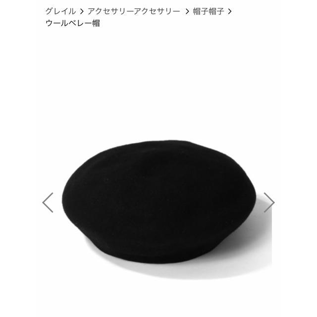 GRL(グレイル)のベレー帽 レディースの帽子(ハンチング/ベレー帽)の商品写真