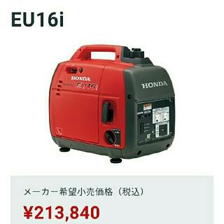 ホンダ(ホンダ)のホンダ EU16i 正弦波インバーター発電機(防災関連グッズ)