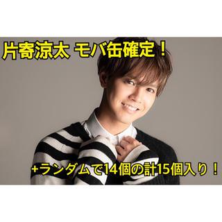 エグザイル トライブ(EXILE TRIBE)の片寄涼太 モバ缶確定! ldh詰め合わせ(ミュージシャン)