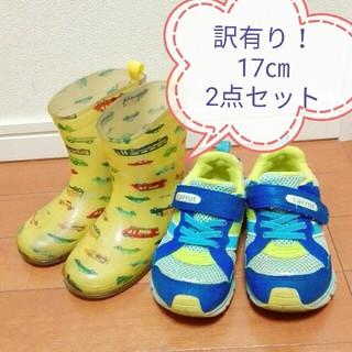 訳有り 格安! 長靴 & スニーカー 17㎝ 2点セット(長靴/レインシューズ)