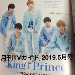 ジャニーズ(Johnny's)の2019年5月号.月刊TVガイド King&Prince.King&Prince(アイドルグッズ)