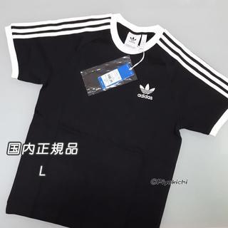 adidas - L【新品/即日発送OK】adidas オリジナルス Tシャツ 3ストライプ 黒