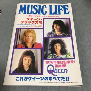 MUSIC LIFE クイーン・デラックス号(ミュージシャン)