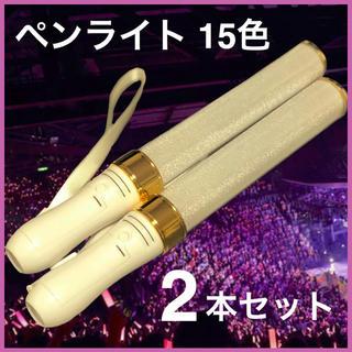 ペンライト LED コンサートライト 15色 GOLD 2本セット 新品未使用(アイドルグッズ)