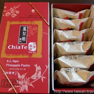 台湾の佳徳 パイナップルケーキ 6個