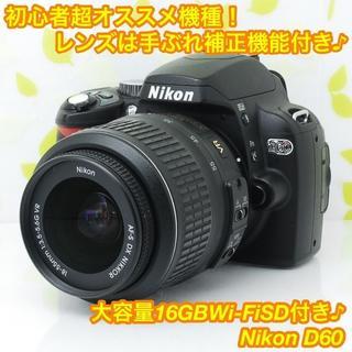 ニコン(Nikon)の★軽量コンパクト+操作簡単+スマホ転送!女性・初心者に♪☆ニコン D60★(デジタル一眼)