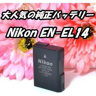 ニコン(Nikon)の★大人気の純正バッテリー★ Nikon ニコン リチウム電池 EN-EL14(デジタル一眼)