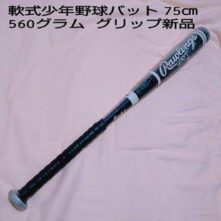 ローリングス(Rawlings)の軟式少年野球バット ローリングス 75㎝ 560グラム グリップ新品(バット)