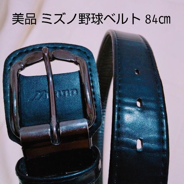 MIZUNO(ミズノ)の美品 ミズノ 野球用ベルト 黒 84㎝ スポーツ/アウトドアの野球(ウェア)の商品写真