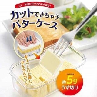 【在庫わずか】★大人気★便利★新品★カットできちゃうバターケース