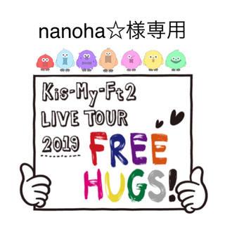 キスマイフットツー(Kis-My-Ft2)のnanoha☆様専用(キーホルダー/ストラップ)