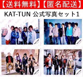 カトゥーン(KAT-TUN)のKAT-TUN 公式写真 セット1 亀梨和也 田口 田中聖 上田竜也 中丸雄一(アイドルグッズ)