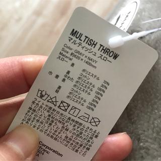 フランフラン(Francfranc)のフランフラン マルティッシュスロー 新品未使用(毛布)