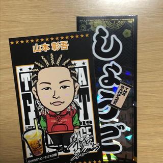 山本省吾セット(ミュージシャン)