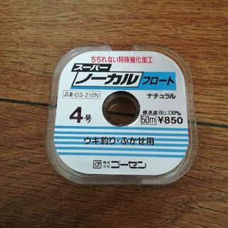 ゴーセン 釣り糸 4号 50m(釣り糸/ライン)