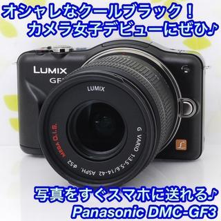 パナソニック(Panasonic)の★クールなブラック!スマホ転送♪超コンパクトカメラ☆パナソニック GF3★(ミラーレス一眼)
