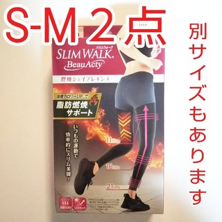 燃焼シェイプレギンス S-M 2点 スリムウォーク(レギンス/スパッツ)