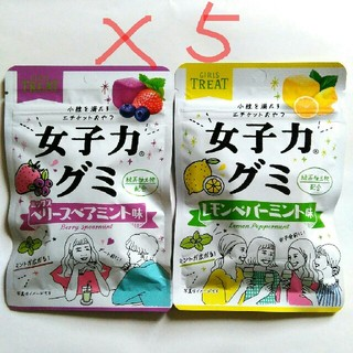 女子力グミ 2種10袋セット(その他)
