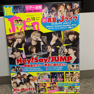 ジャニーズ(Johnny's)のポポロ2016年10月号(アート/エンタメ/ホビー)