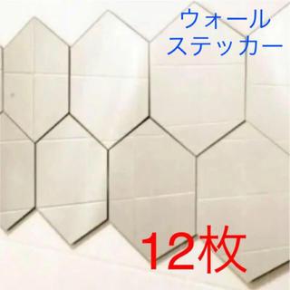 新品未使用  ウォールステッカー 鏡 六角形 12枚(壁掛けミラー)