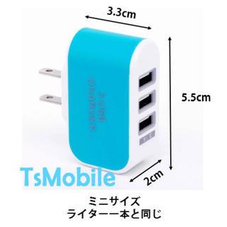 充電器 アダプター 3ポートUSB充電 コンパクト(変圧器/アダプター)