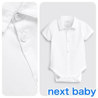 ネクスト(NEXT)の【新品】next ホワイト 半袖シャツボディ(ベビー)(ロンパース)