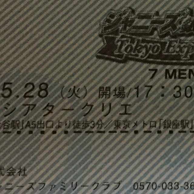 専用 チケットの音楽(男性アイドル)の商品写真