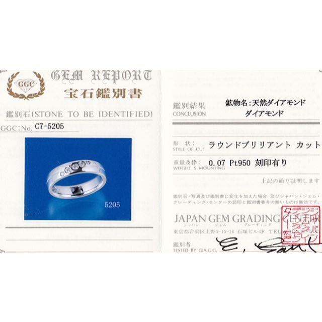 ダイヤ 0.07ct Pt950 プラチナ 小指 ピンキー リング 指輪 4号 レディースのアクセサリー(リング(指輪))の商品写真