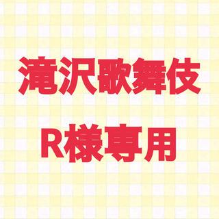滝沢歌舞伎ZERO【R様専用】(男性アイドル)