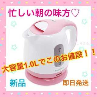 朝の即戦力★大人気 電気ケトル 1.0L コンパクト ピンク(電気ケトル)
