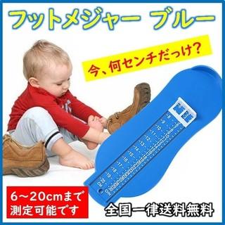 バカ売れ フットメジャー ブルー 成長記録 上履き 運動靴(スニーカー)