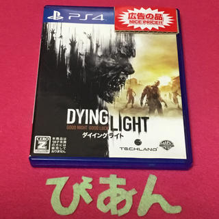PlayStation4 - ダイイングライト 国内版