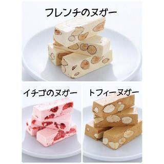 台湾 糖村 綜合牛軋糖 3種類のヌガ一 (チャック付袋)