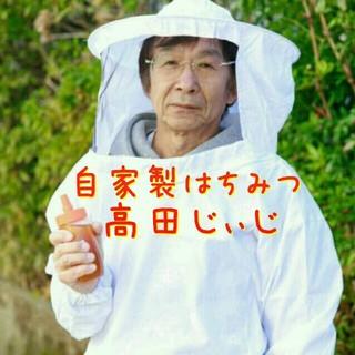 高田じぃじ自家製はちみつ(野菜)