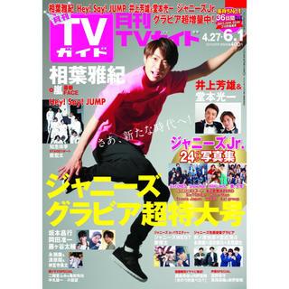 ジャニーズ(Johnny's)の月刊TVガイド 6月号(アート/エンタメ/ホビー)