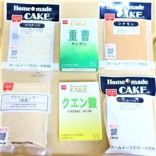 値下げ!製菓材料6点セット★菓子 スイーツ 調味料 素材 砂糖 スパイス★送料込(調味料)